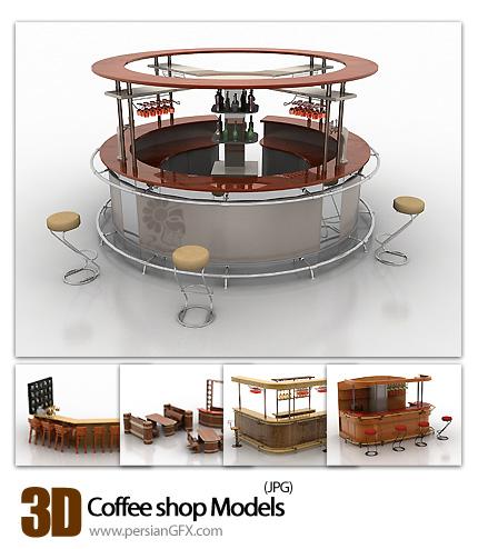 دانلود فایل آماده سه بعدی، مدل کافی شاپ - 3D Coffee shop Models