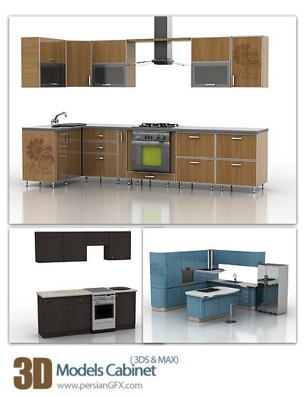 دانلود فایل های آماده سه بعدی، کابینت های آشپزخانه - 3D Models Cabinet
