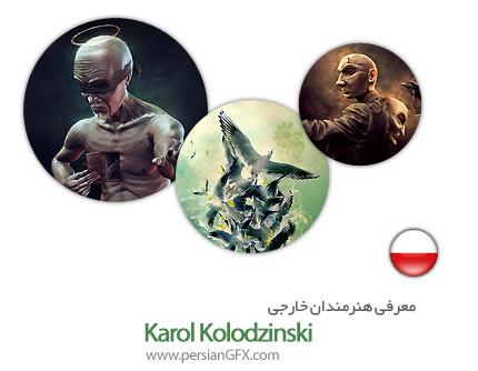 معرفی هنرمندان خارجی Karol Kolodzinski از کشور لهستان به همراه مجموعه آثار