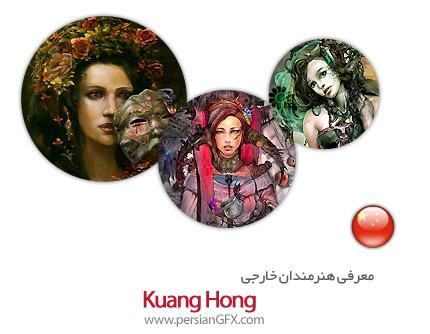 معرفی هنرمندان خارجی  Kuang Hong از کشور چین به همراه مجموعه آثار