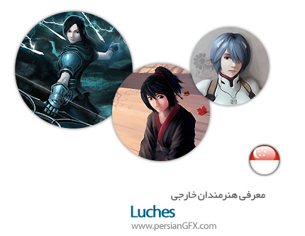 معرفی هنرمندان خارجی  Luches از کشور سنگاپور به همراه مجموعه آثار