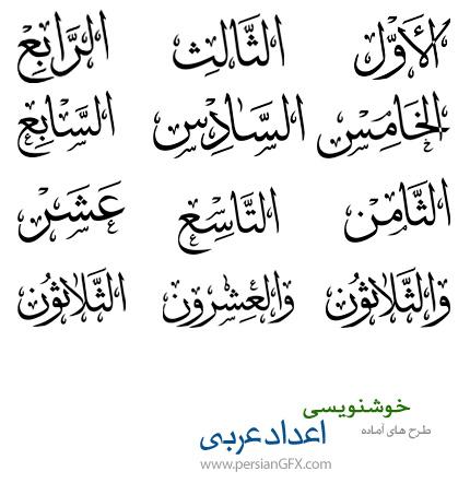 دانلود طرح های آماده خوشنویسی با موضوع اعداد عربی