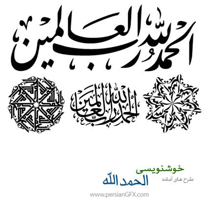 دانلود طرح های آماده خوشنویسی با موضوع الحمد الله