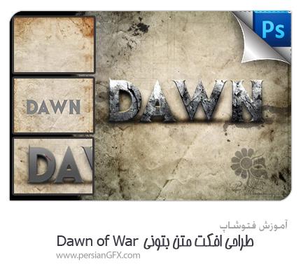 آموزش فتوشاپ - طراحی افکت متن بتونی Dawn of War