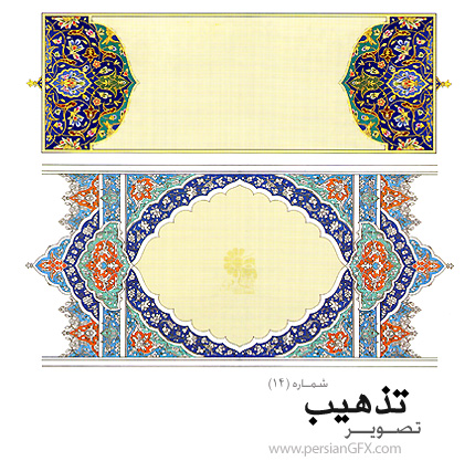 دانلود نمونه تذهیب قاب و حاشیه شماره چهار ده - Tazhib 14