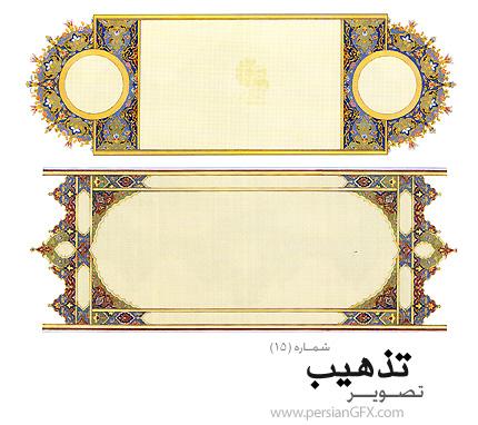 دانلود نمونه تذهیب قاب و حاشیه شماره پانزده - Tazhib 15