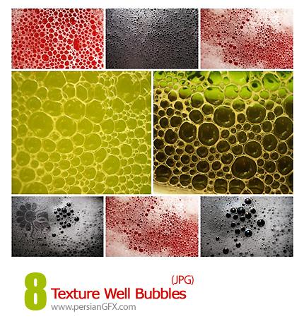 دانلود بافت حبابی شکل زیبا و جذاب - Texture Well Bubbles