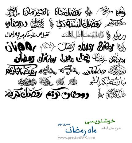 دانلود طرح های آماده خوشنویسی با موضوع ماه رمضان شماره دو