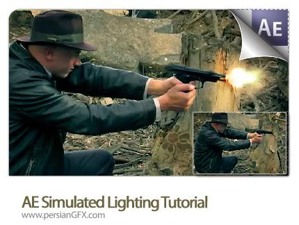 دانلود آموزش افتر افکت روشنایی شبیه سازی شده - AE Simulated Lighting Tutorial