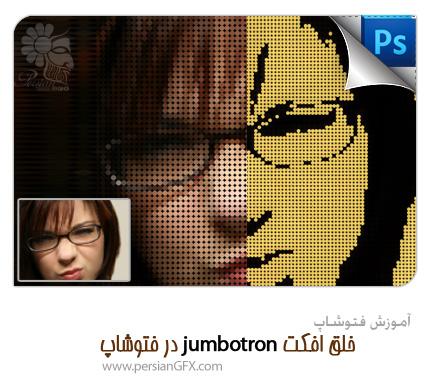 آموزش فتوشاپ - خلق افکت jumbotron در فتوشاپ