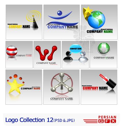 دانلود کلکسیون آماده آرم و لوگو شماره دوازده - Logo Collection 12