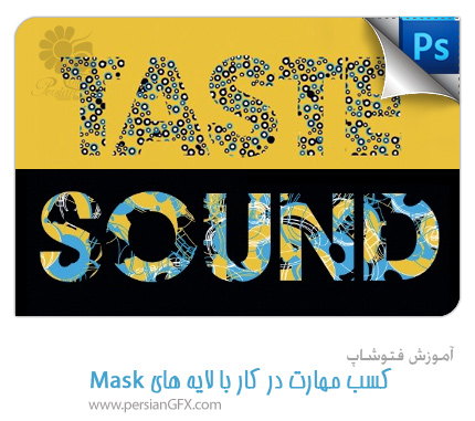 آموزش فتوشاپ - کسب مهارت در لایه های Mask