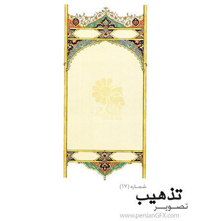 دانلود نمونه تذهیب قاب و حاشیه شماره هفده - Tazhib 17