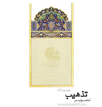 دانلود نمونه تذهیب قاب و حاشیه شماره شانزده - Tazhib 16