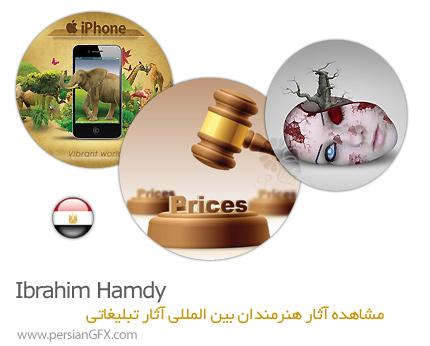 مشاهده آثار هنرمندان بین المللی، آثار تبلیغاتی Ibrahim Hamdy از مصر