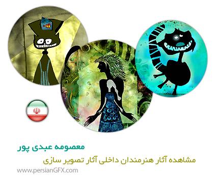 مشاهده آثار هنرمندان داخلی، آثار تصویر سازی معصومه عبدی پور از ایران