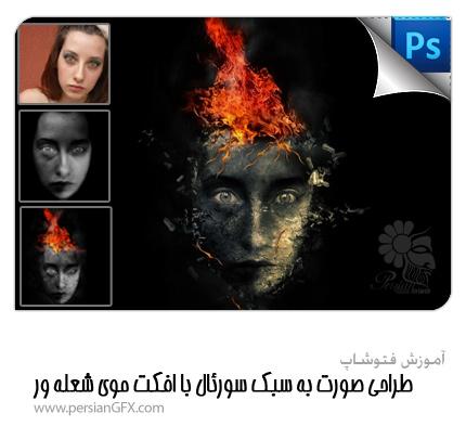 آموزش فتوشاپ - طراحی صورت انسان به سبک سورئال با افکت موی شعله ور و فروپاشی