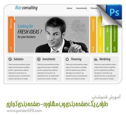 آموزش فتوشاپ - طراحی یک صفحه بندی وب مشاوره - صفحه بندی تجاری