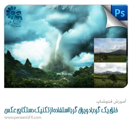 آموزش فتوشاپ - خلق یک گردباد ویران گر با استفاده از تکنیک دستکاری عکس Photo Manipulation
