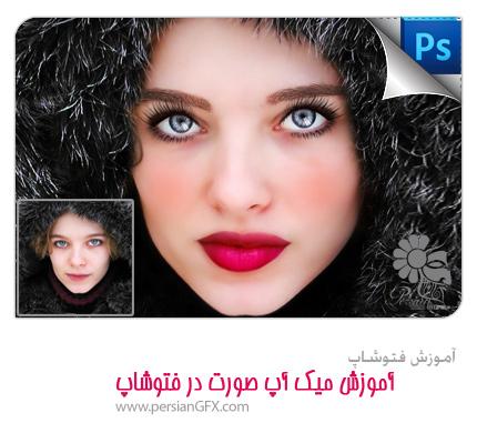 آموزش فتوشاپ - میک آپ صورت در فتوشاپ
