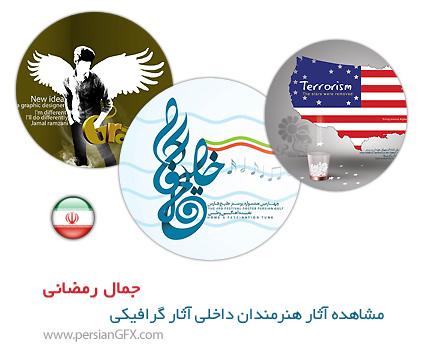 مشاهده آثار طراحان داخلی، آثار گرافیکی جمال رمضانی از ایران