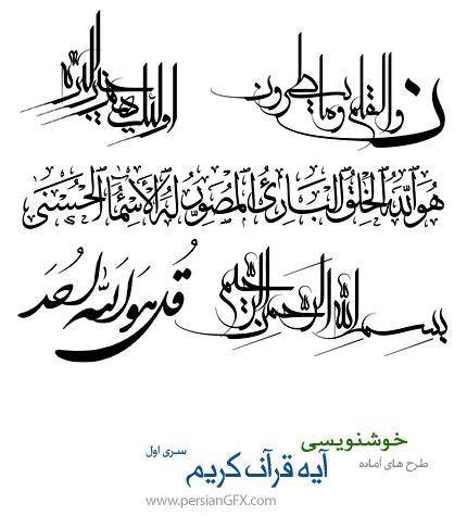 دانلود طرح های آماده خوشنویسی با موضوع آیه قرآن کریم شماره اول