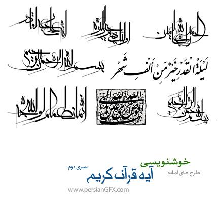 دانلود طرح های آماده خوشنویسی با موضوع آیه قرآن کریم شماره دو