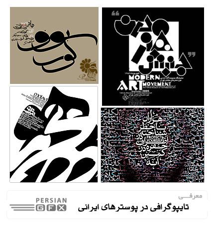 تایپوگرافی در پوسترهای ایرانی
