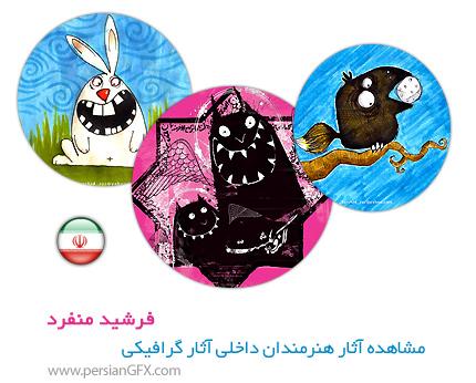 مشاهده آثار هنرمندان داخلی، آثار گرافیکی فرشید منفرد از ایران