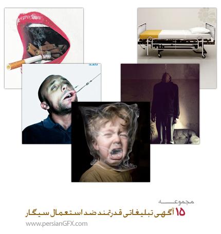 15 آگهی تبلیغاتی قدرتمند ضد استعمال سیگار