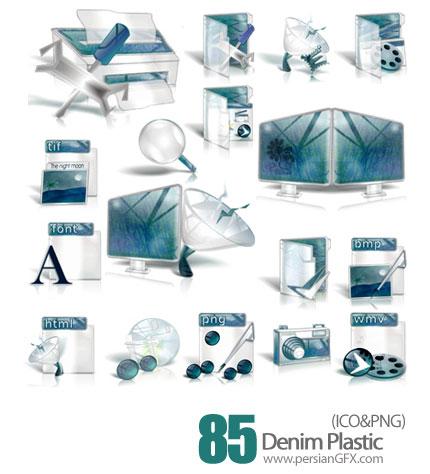 دانلود آیکون های بلوری کامپیوتر - Denim Plastic