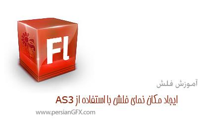 آموزش فلش - ایجاد مکان نمای فلش با استفاده از AS3