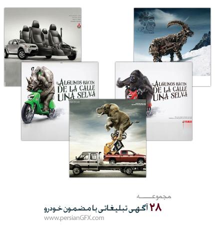 28 آگهی تبلیغاتی با مضمون خودرو