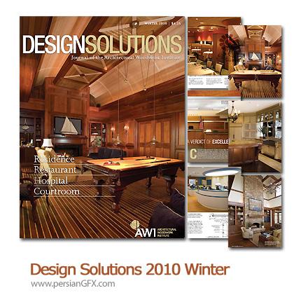 دانلود مجله طراحی دکوراسیون، طراحی داخلی - Design Solutions 2010 Winter
