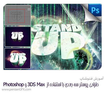 آموزش فتوشاپ - طراحی پوستر سه بعدی با استفاده از برنامه های 3DS Max و Photoshop
