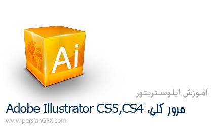 آموزش ایلوستریتور - مرور کلی: Adobe Illustrator CS4 , CS5