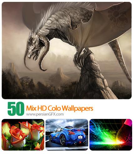 دانلود تصاویر والپیپر ترکیبی - Mix HD Colo Wallpapers