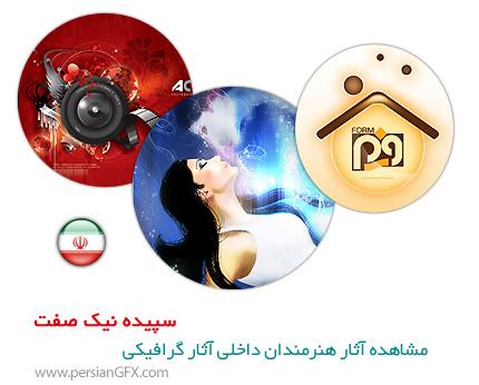 مشاهده آثار طراحان داخلی، آثار گرافیکی سپیده نیک صفت از ایران