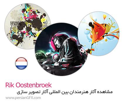 مشاهده آثار هنرمندان بین المللی، آثار تصویر سازی Rik Oostenbroek از هلند