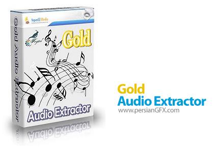 دانلود Gold Audio Extractor 5.5.9 - نرم افزار استخراج صدا از فیلم