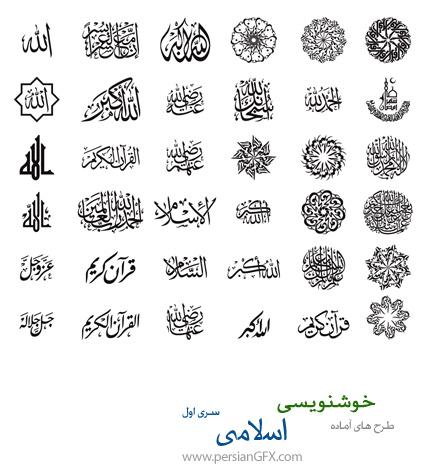دانلود طرح های آماده خوشنویسی با موضوع اسلامی شماره اول