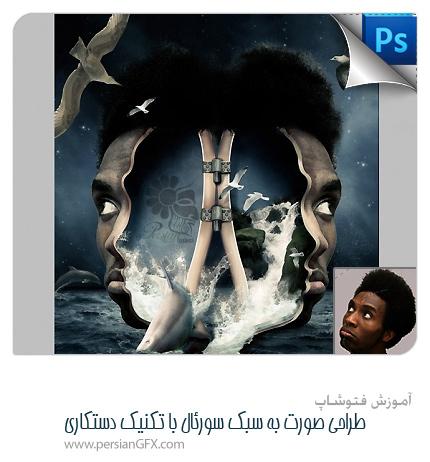 آموزش فتوشاپ - خلق یک عکس سورئال با استفاده از تکنیک دستکاری عکس در فتوشاپ