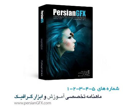 ماهنامه پرشین جی اف ایکس - شماره های 1 تا 5 - مهر ماه 88 تا اسفند ماه سال 88