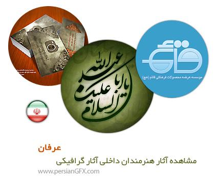 مشاهده آثار هنرمندان داخلی، آثار گرافیکی عرفان از ایران