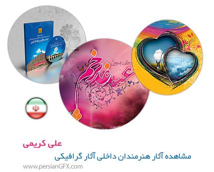 مشاهده آثار هنرمندان داخلی، آثار گرافیکی علی کریمی از ایران