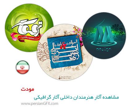 مشاهده آثار طراحان داخلی، آثار گرافیکی مودت از ایران