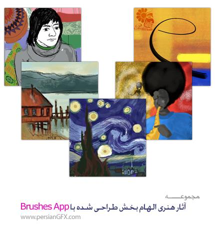 آثار هنری الهام بخش طراحی شده با Brushes App
