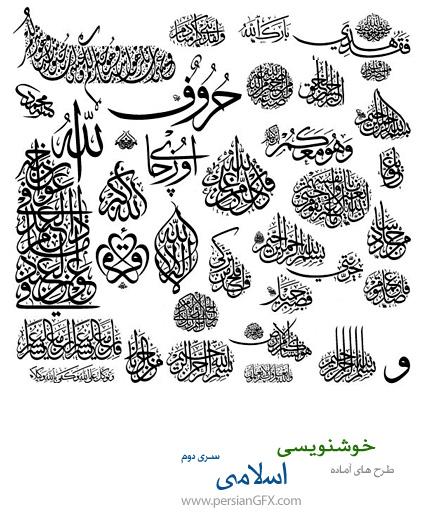 دانلود طرح های آماده خوشنویسی با موضوع اسلامی شماره دوم