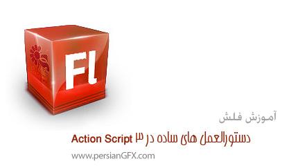 آموزش فلش - دستورالعمل های ساده در Action Script 3