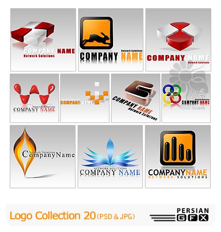 دانلود کلکسیون آماده آرم و لوگو شماره بیست - Logo Collection 20